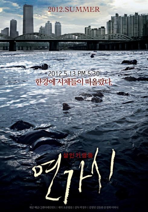Deranged-2012-Movie-Poster