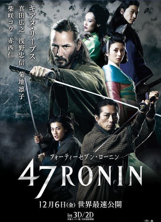 47-Ronin-poster-japones