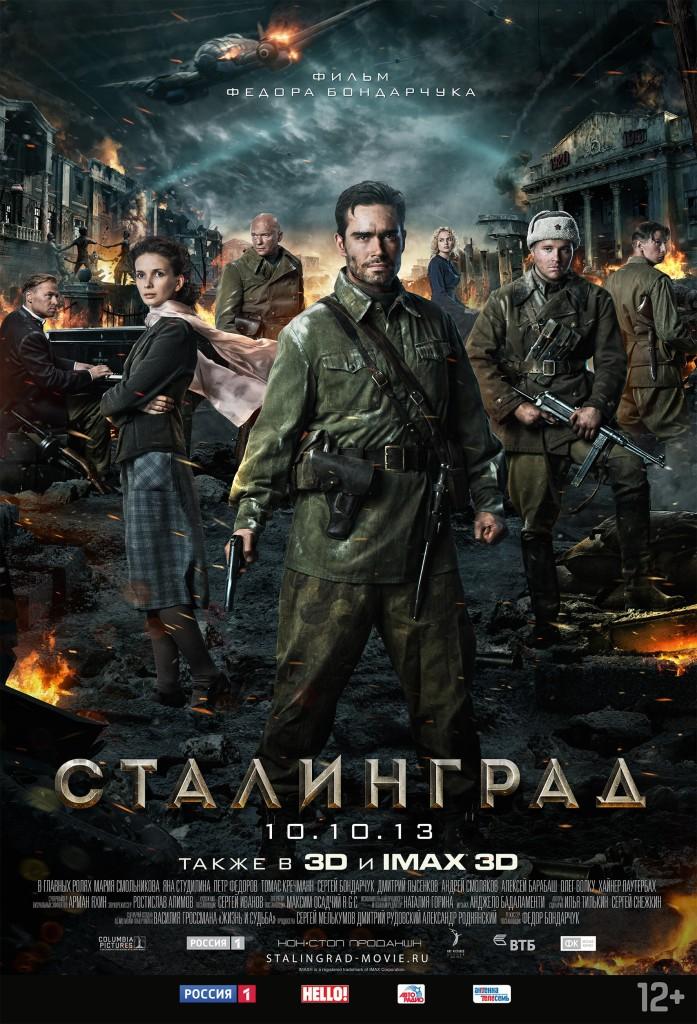 kinogallery.com-stalingrad-330532